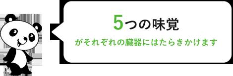 5つの味覚